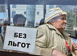 Президент огорчил льготников