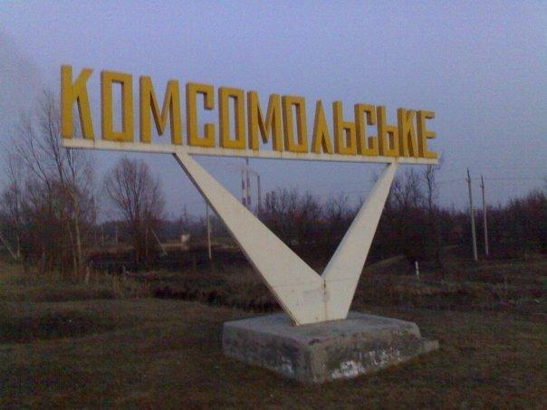 На Харьковщине отказались декоммунизировать поселок