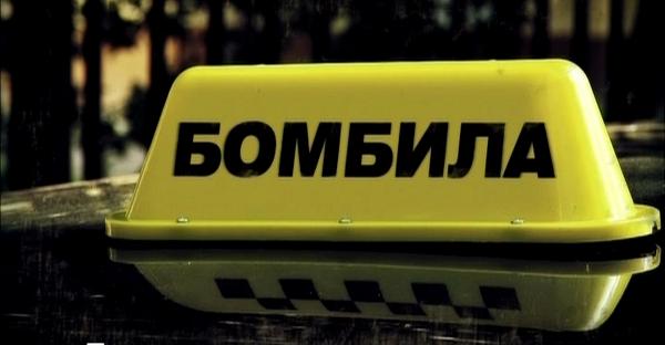 Харьковский таксист доездился до ручки