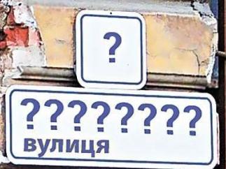 Неразбериху с переименованием улиц устроили в Харькове (ФОТО)