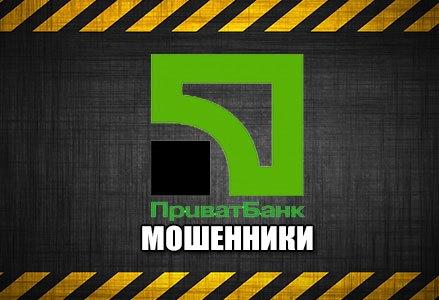 Новые мошенники угрожают жителям Харьковщины (фото)