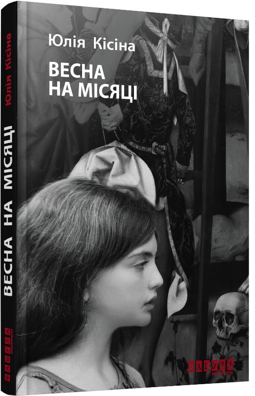 Must read: Юлия Кисина. «Весна на Луне»