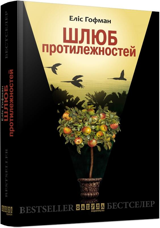 Must read: Еліс Гофман «Шлюб протилежностей»