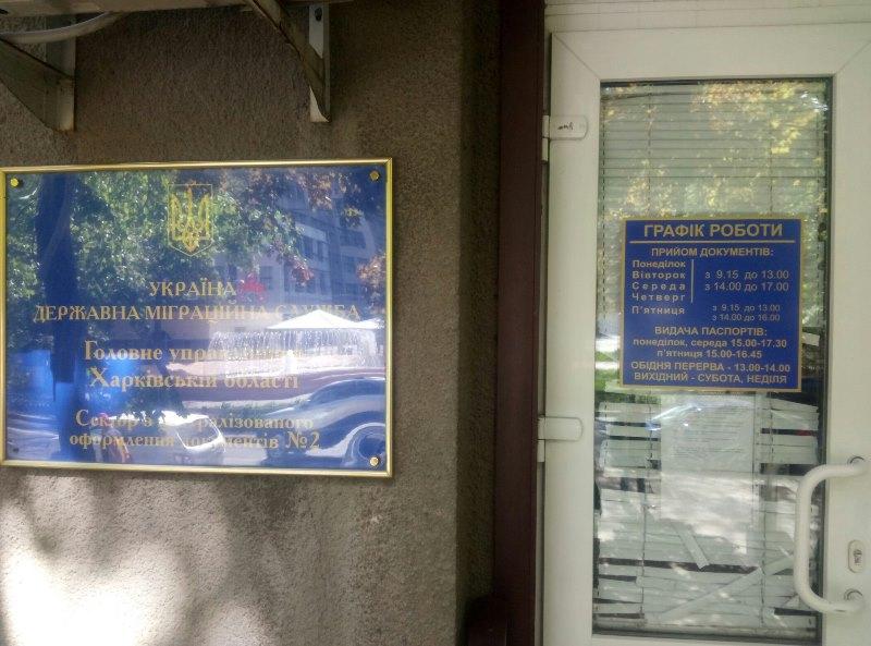 Месяц до заветного разрешения. Харьковчане не спешат оформлять биометрические паспорта (фото)
