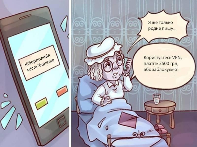 В Харькове телефонные мошенники запустили новую схему (фото)