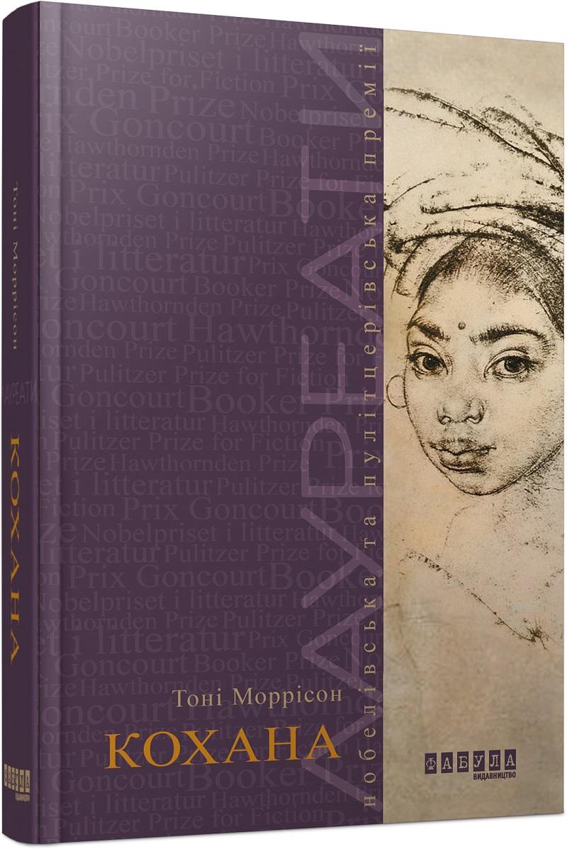 Must read: Тони Моррисон. «Возлюбленная»