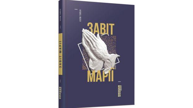 Must read:КолмТойбин.«ЗаветМарии»