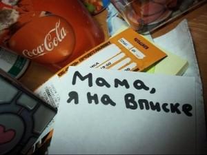 Харьковские школьники и студенты пристрастились к развлечению на грани фола