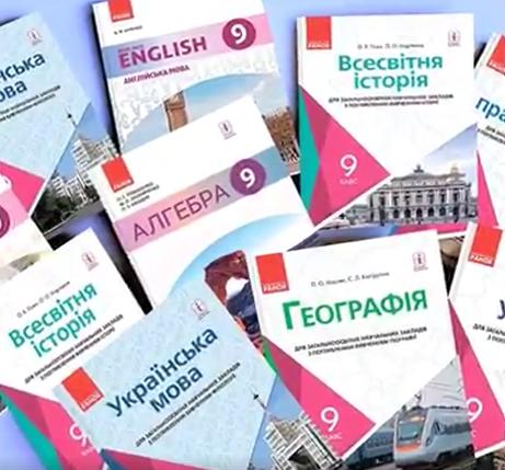 В Харькове будут выпускать необычные учебники для школьников