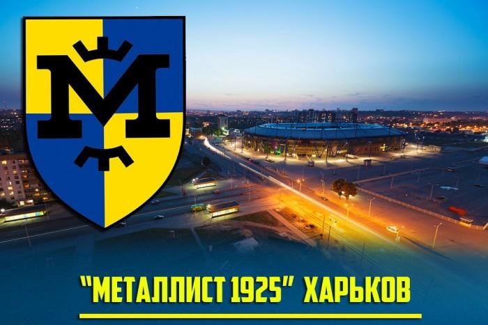 Фельдман призвал поддержать ФК «Металлист-1925»