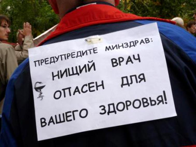 Минздрав отказался платить зарплату харьковским медикам