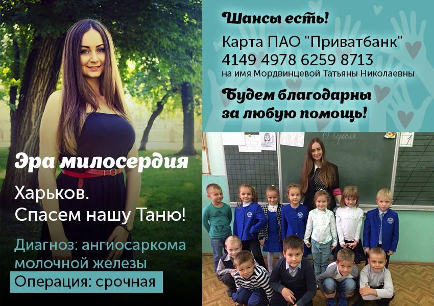 Харьковская учительница перед свадьбой узнала шокирующую новость