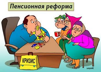 О чем на самом деле «пенсионная реформа»