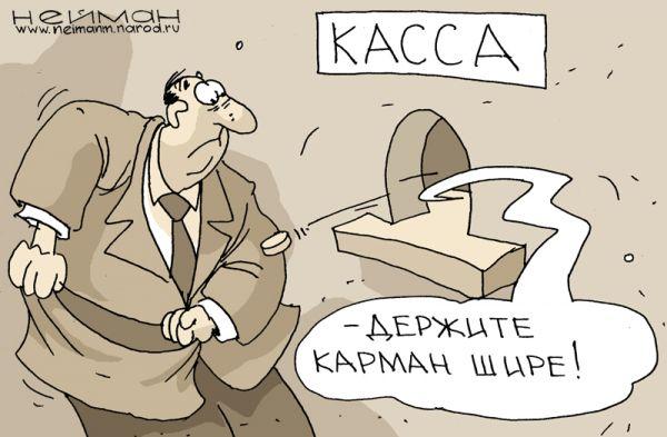 Кто из украинских нардепов жалуется на маленькую зарплату