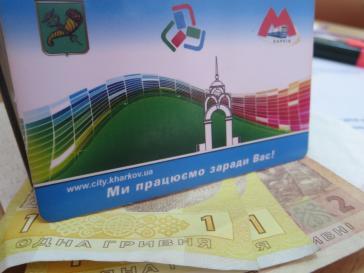 Как получить компенсацию за переплату в харьковском метро