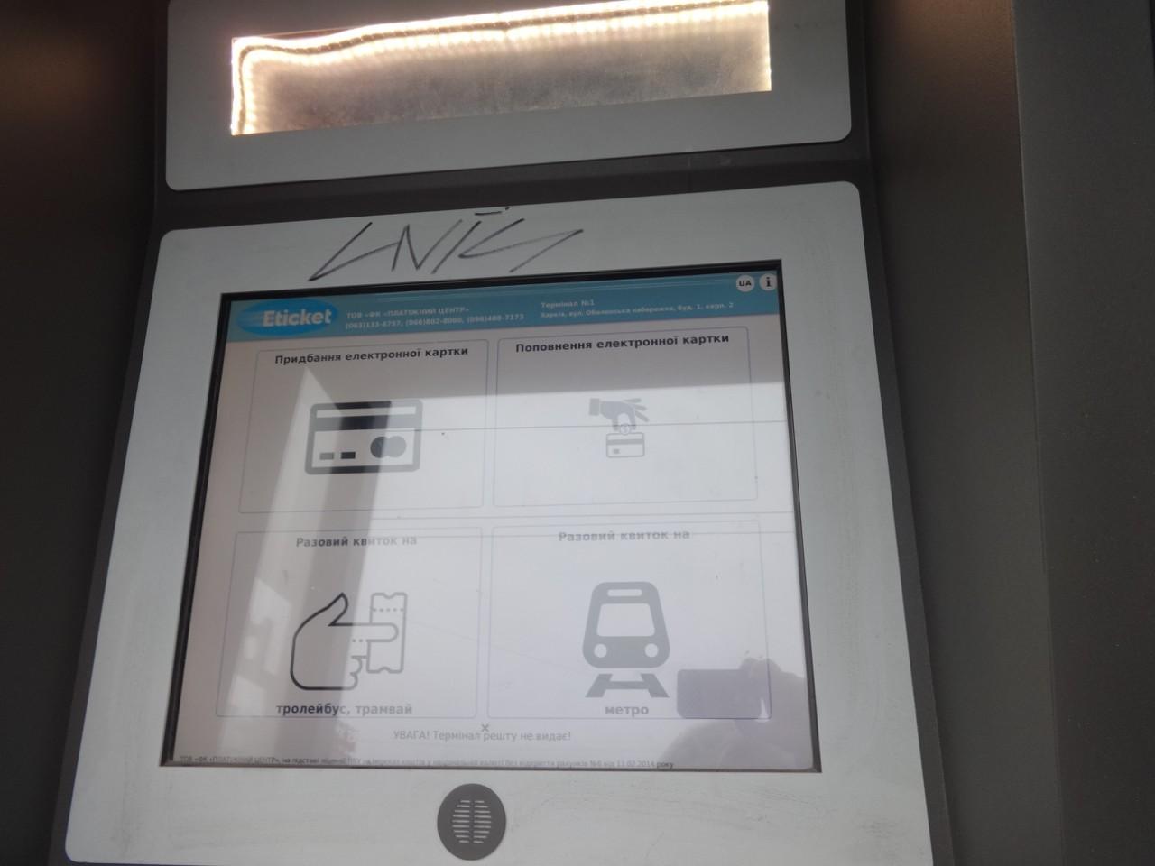 Где купить единый проездной билет в Харькове (список адресов, карта)