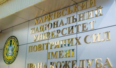 Самоубийство курсанта в Харькове. Подробности