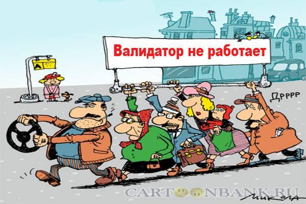 Валидатор судьбы. Харьковские хроники