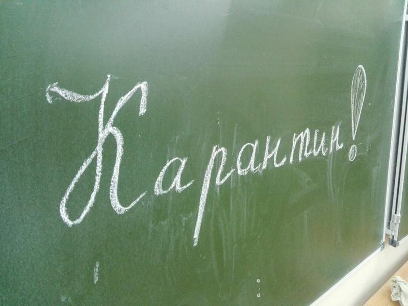 Школы закрывают на карантин в Харьковской области