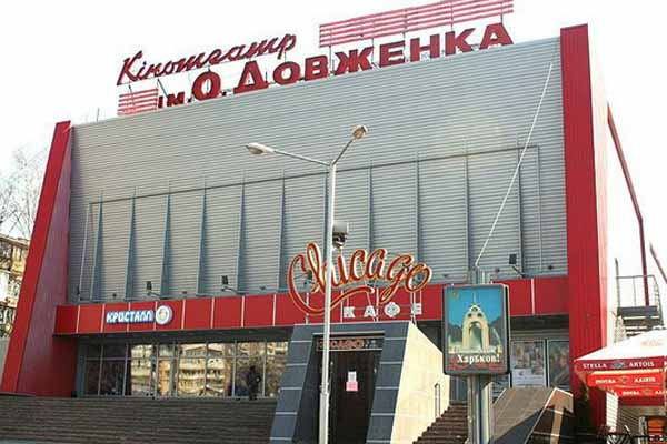 Владельца харьковского кинотеатра заставили расстаться с большой суммой