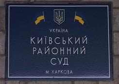 В Харькове окружили суд (фото)