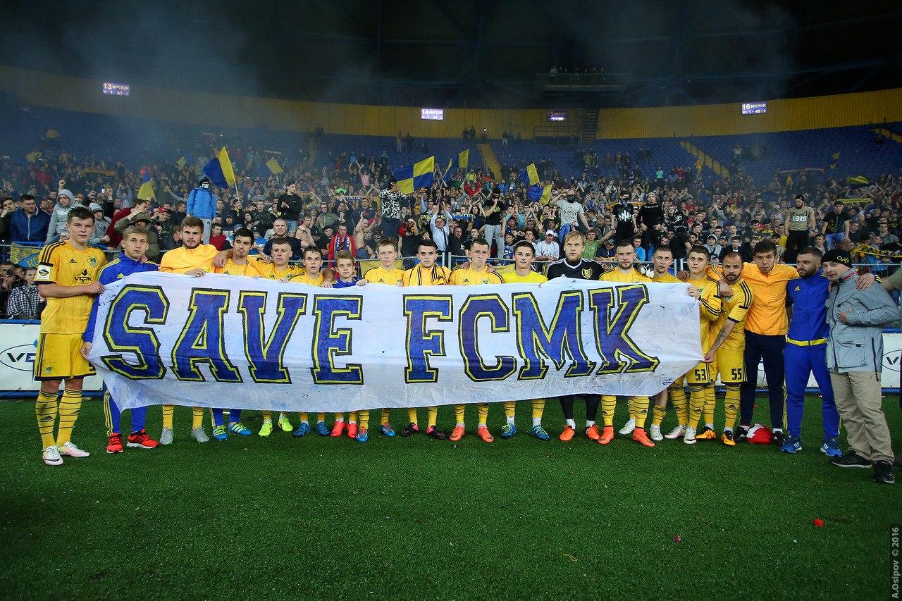 Футбольные фанаты намерены спасти свой клуб