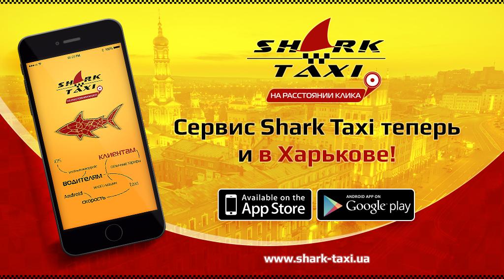 Shark Taxi: теперь и в Харькове (ВИДЕО)