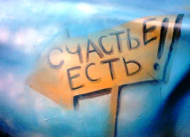 Харьковчан ожидает призрачное счастье