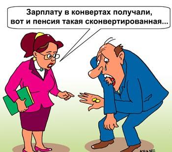 Кто из харьковчан может остаться без пенсии