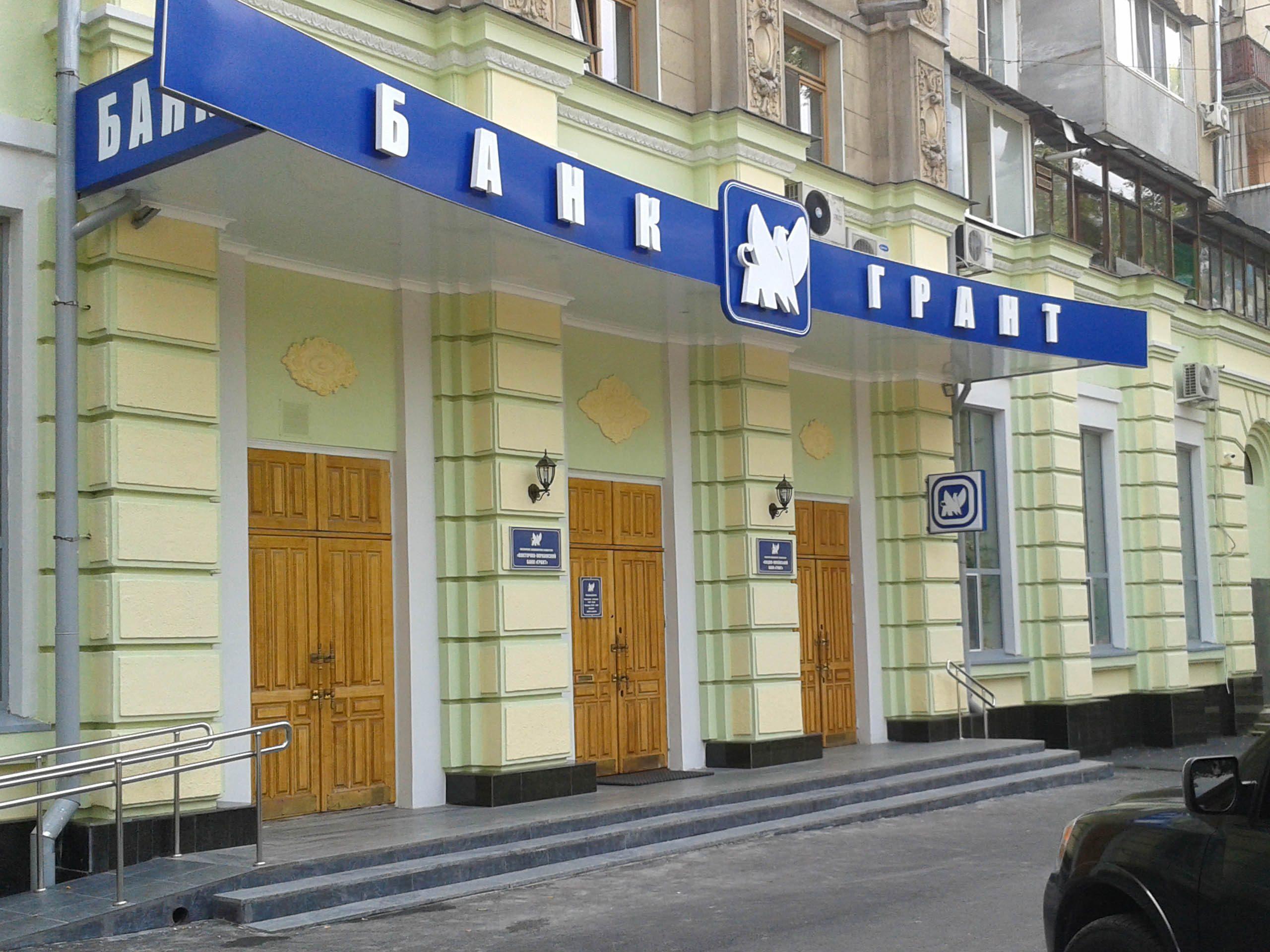 Банк «Грант» выполнил нормативы НБУ по докапитализации