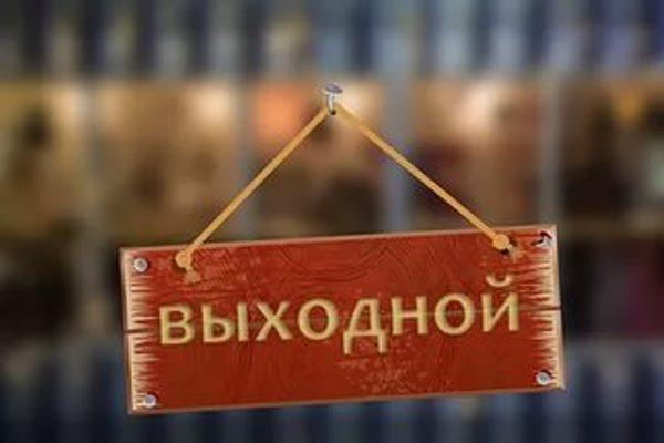 Харьковчане будут больше отдыхать