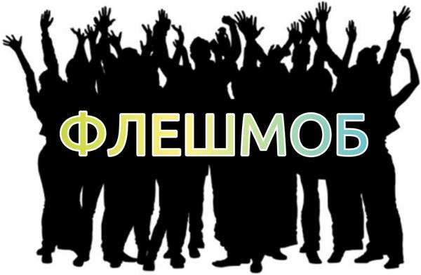Необычная акция покатилась по Украине (ВИДЕО)
