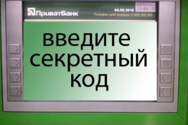 """Украинцы высмеяли национализацию """"Приватбанка"""" (ФОТО)"""