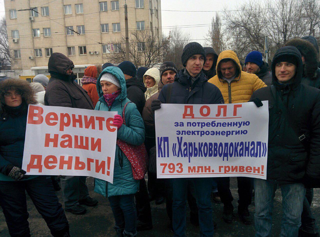 Харьковчане вышли на пикет требовать свои деньги