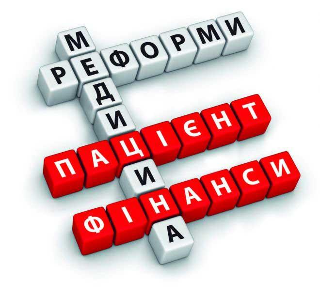 Харьковчанам предложили повлиять на медицинскую реформу
