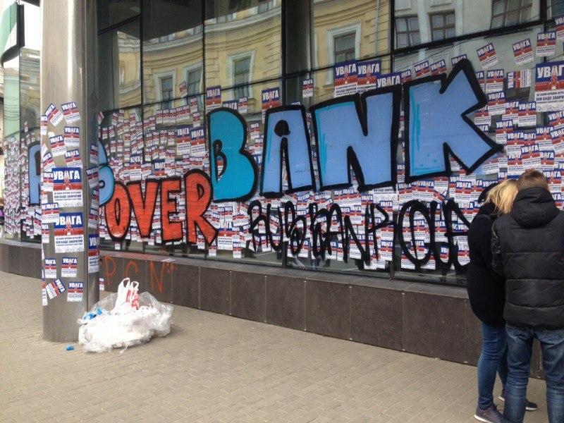 В центре Харькова заблокировали учреждение