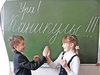 Детям Харьковщины продлили каникулы