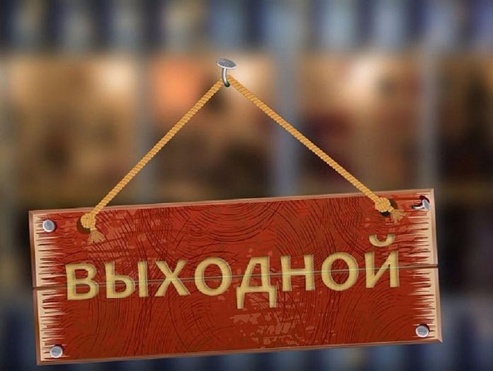 Харьковчанам вернули законные выходные