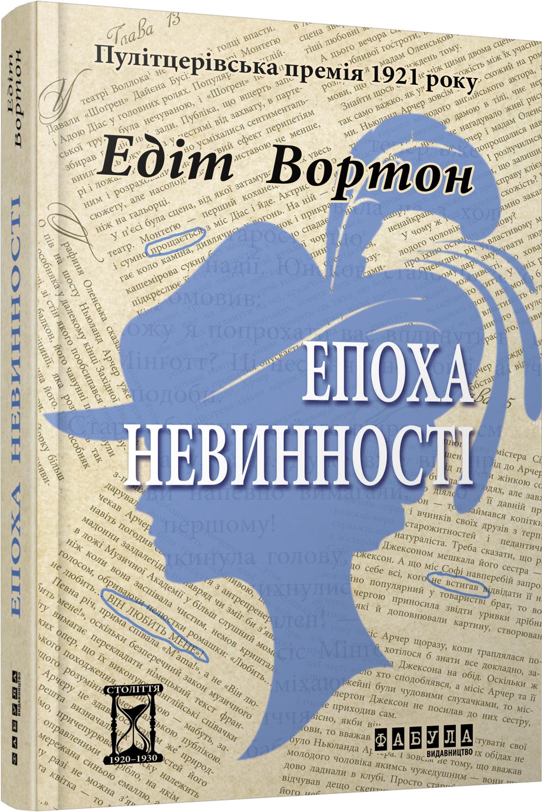 Must read: Эдит Вортон. «Эпоха невинности»