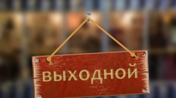 Больше выходных будет у украинцев в июне