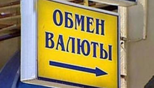 В Харькове выявили нелегальные обменки (список)