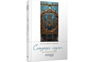 """Must read: Владимир Ешкилев. «Ситуация """"Ноль""""»"""