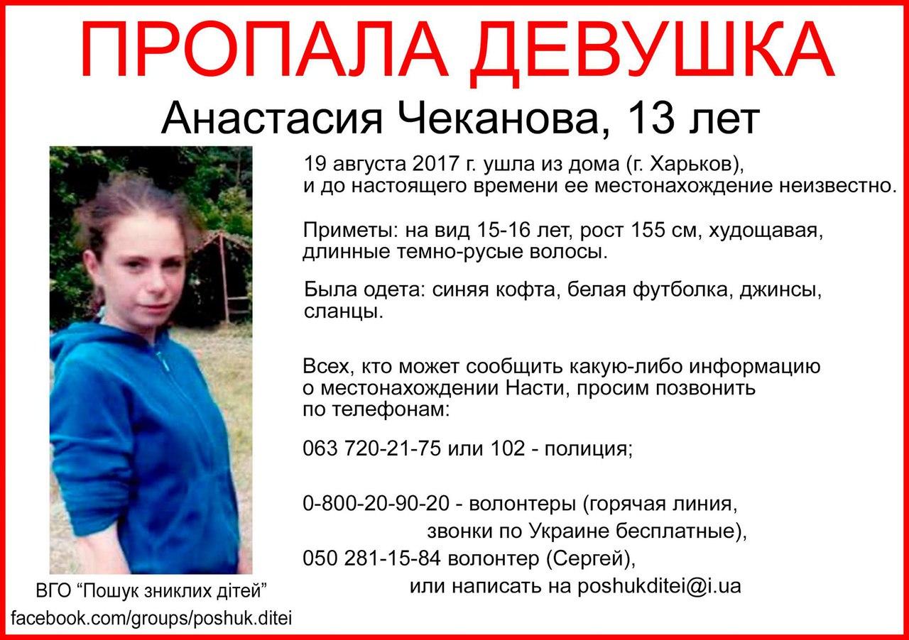 Подростка в летней обуви разыскивают по всей Салтовке
