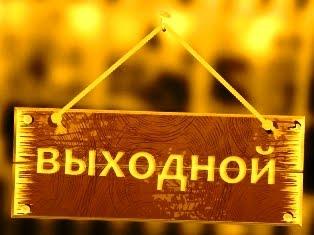 Харьковчан отправят на длинные выходные