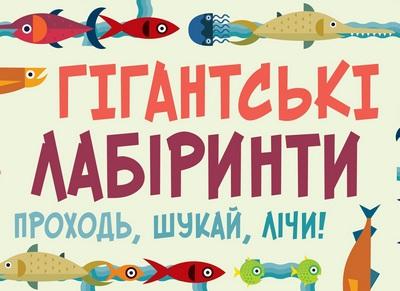Must read с детьми: А.Баруцци. «Гигантские лабиринты»