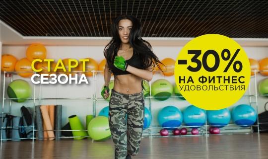 Элитный харьковский фитнес-клуб объявил о скидках