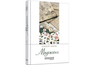 Must read: Алексей Никитин. «Маджонг»