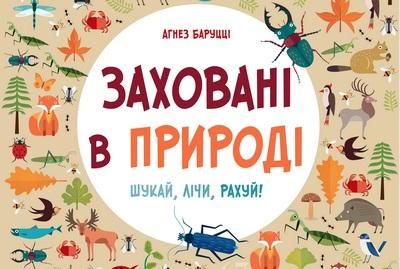 Must read с детьми: А.Баруцци. «Спрятанные в природе»