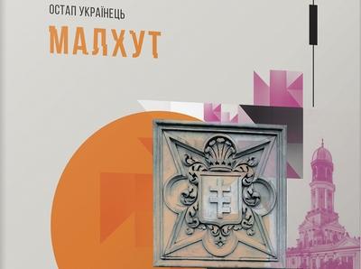 Must read: Остап Украинец. «Малхут»