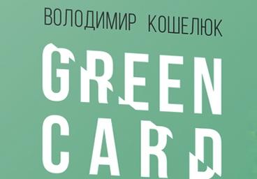 Must read: Владимир Кошелюк. «Green Card»